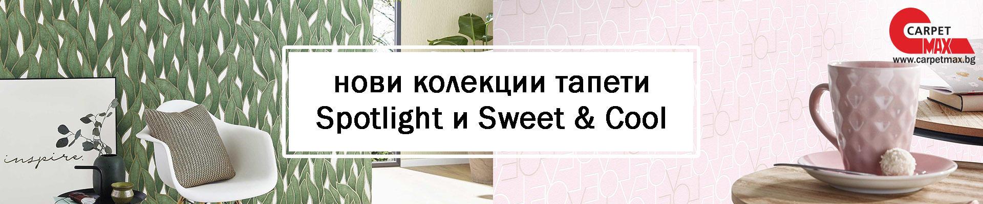 Нови колекции тапети Spotlight и Sweet & Cool
