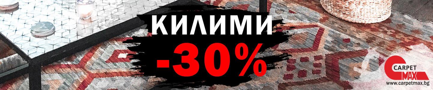 Килими -30% 02.2021