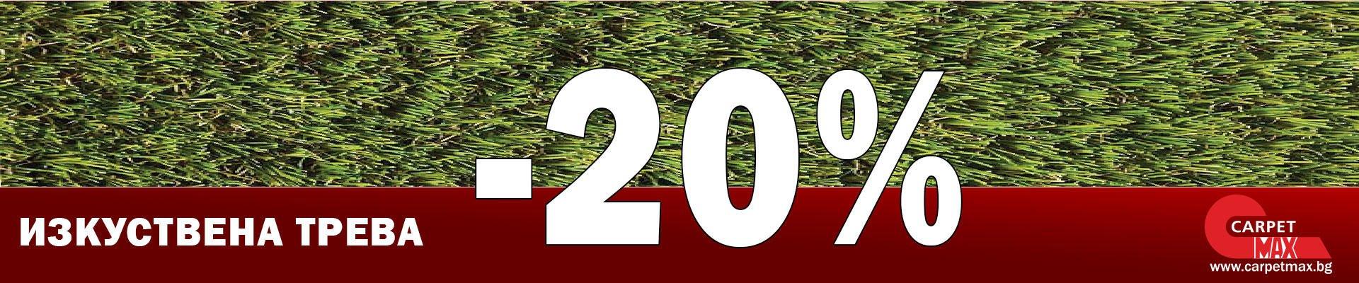 Промо изкуствена трева - скъпа