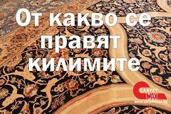 От какво се правят килимите