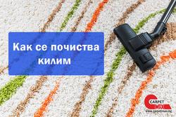 Как се почиства килим