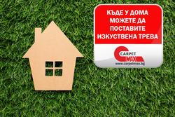 Къде у дома можете да поставите изкуствена трева