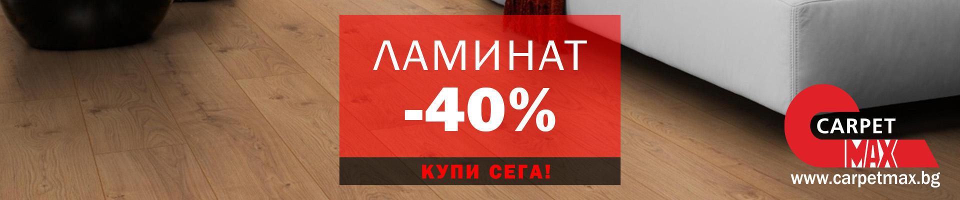 Ламинат -40%