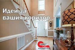 Идеи за вашия коридор