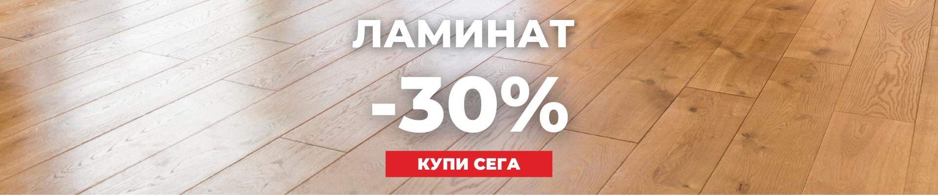 Ламинат -30% нов