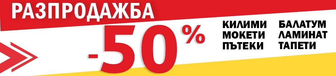 Разпродажба -50%