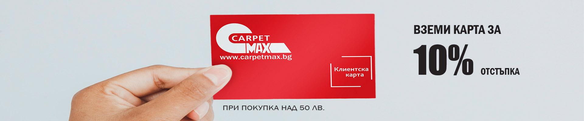 Клиентски карти -10%