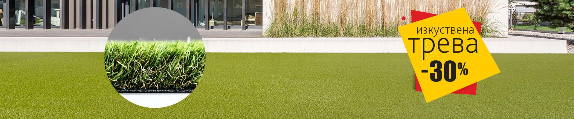 Изкуствена трева - 30%
