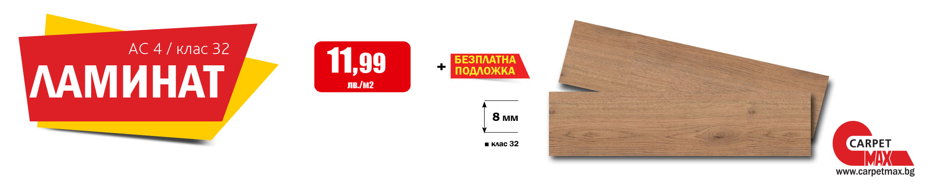 Ламинат 11.99