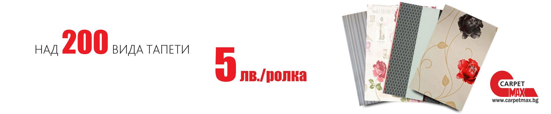 Тапети 5 лв/ролка