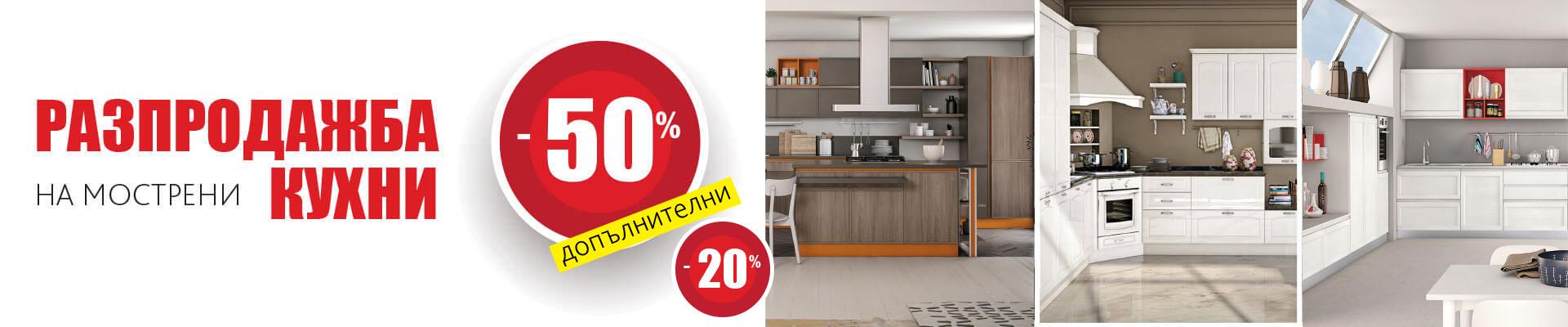 Кухни - 50%+ -20%
