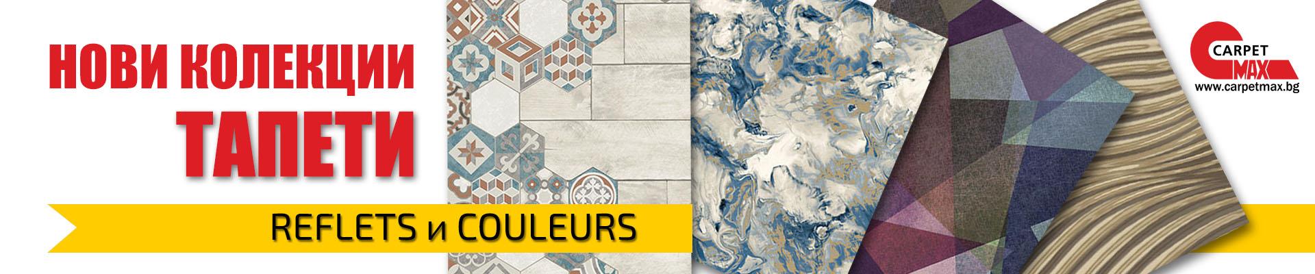Нови колекции тапети Reflets и Couleurs