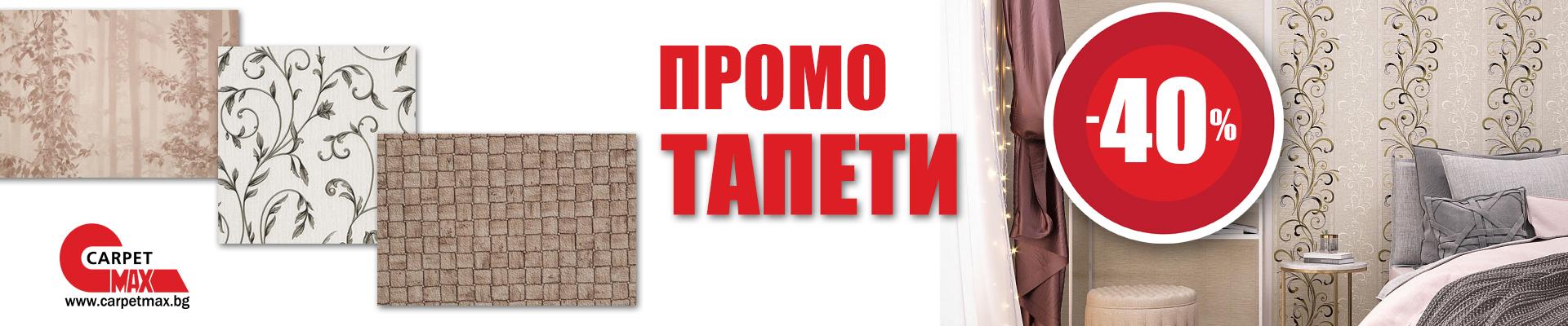 Тапети -40% промо