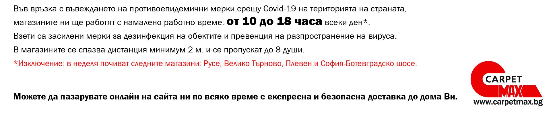 Covid-магазини