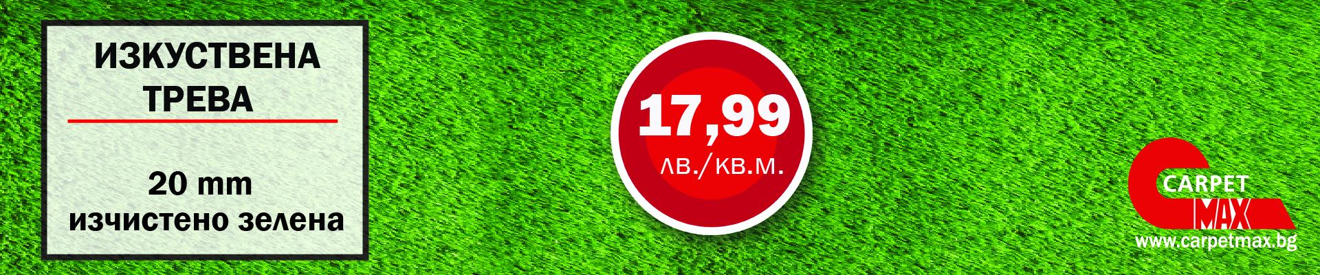 Изкуствена трева SriLanka 17.99 лв.