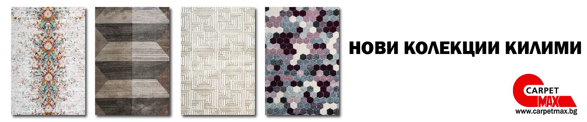 Нови колекции килими-май 2020