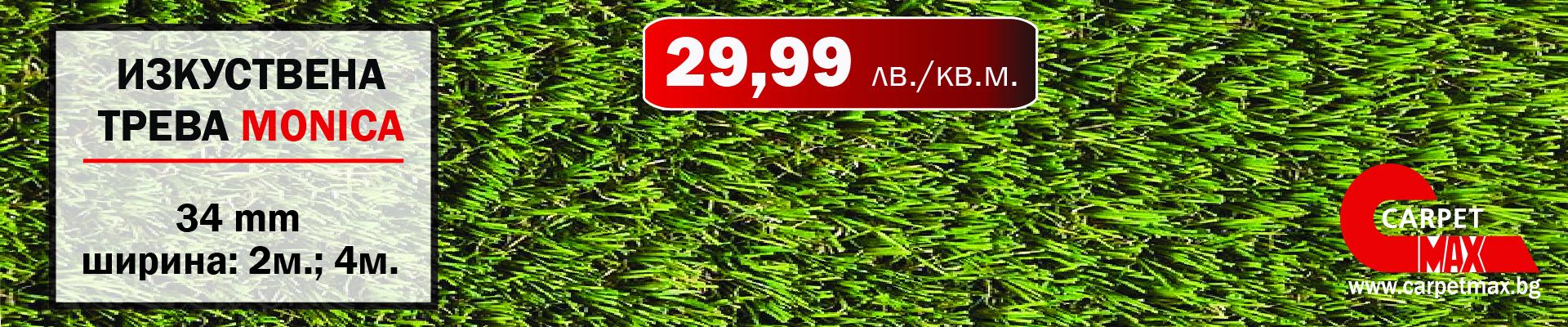Изкуствена трева Monica 29.99