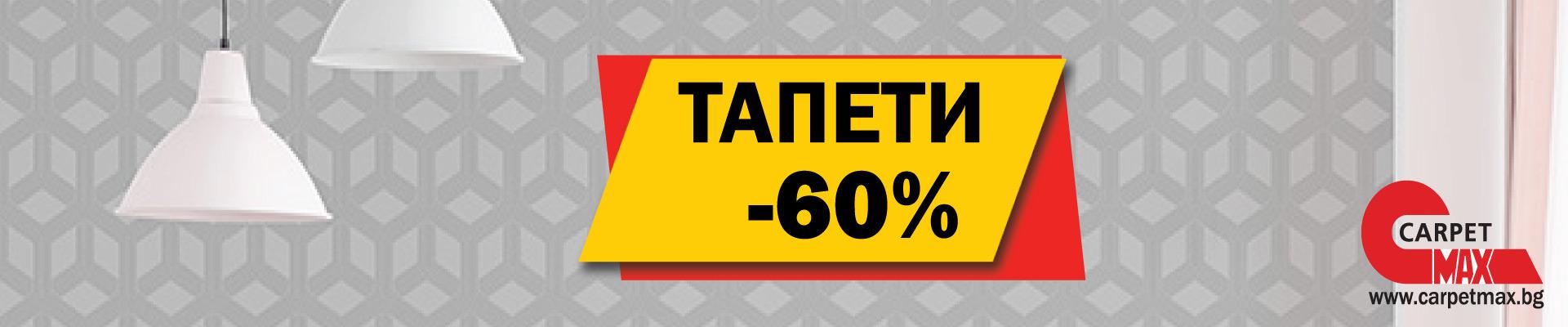 Тапети -60% март