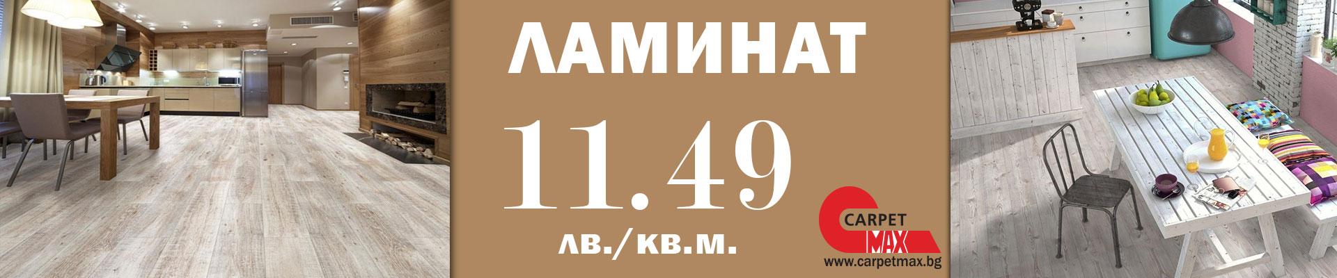 Ламинат 11.49 лв./кв.м.